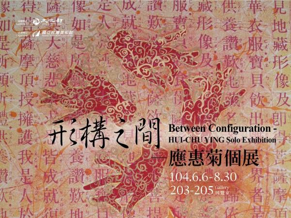 'Between Configuration – Hui-chu Ying Solo Exhibition'