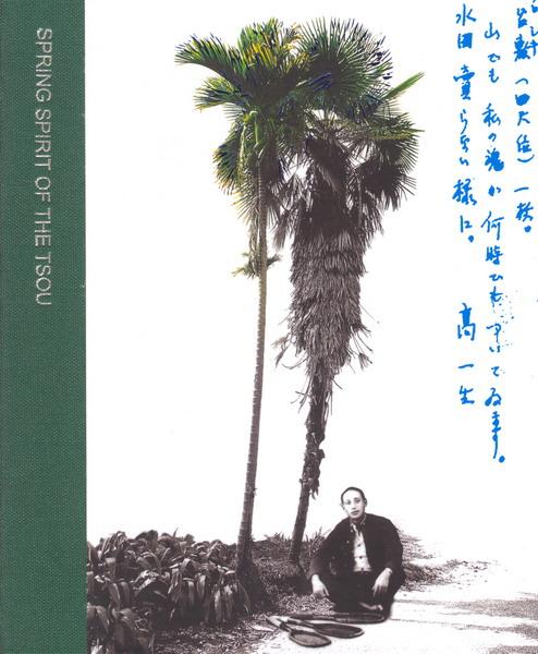 鄒之春神-高一生 音樂‧史詩‧歌(CD)