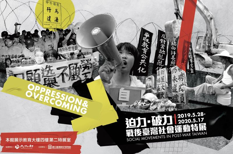 迫力.破力:戰後臺灣社會運動特展