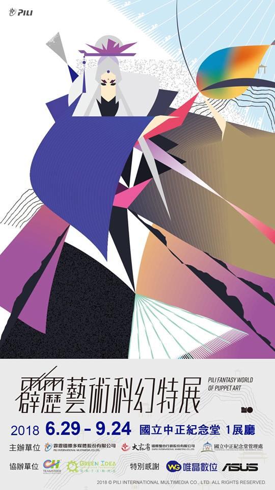 霹靂藝術科幻特展