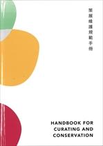 策展維護規範手冊