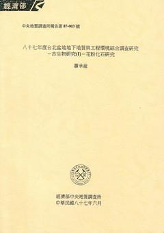 八十七年度臺北盆地地下地質與工程環境綜合調查研究-古生物研究(Ι)─花粉化石研究