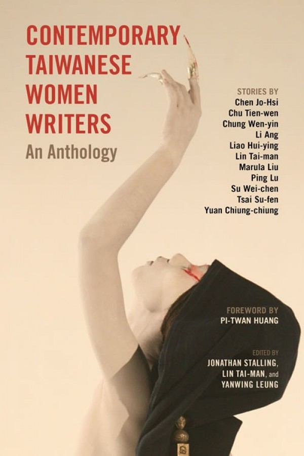 US publisher to release works by Taiwanese women writers