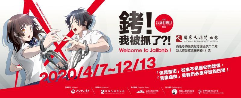 Se inaugura exposición especial 'Welcome to Jailbnb' con motivo del Día de la Libertad de Expresión 2020