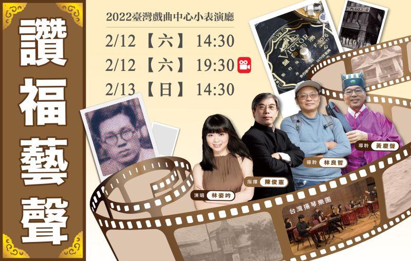 【演出延期】《讚福「藝」聲-我的青春.我的歌》台灣揚琴樂團