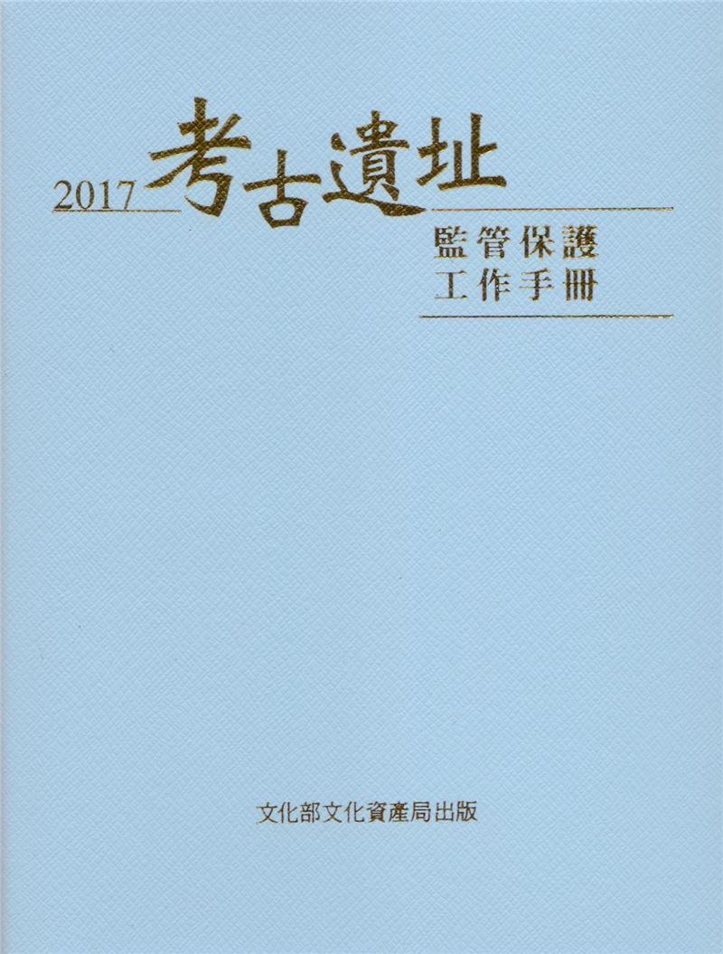 考古遺址監管保護工作手冊