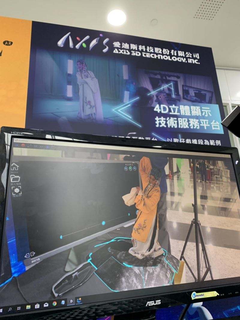 Taiwan steps up efforts combining art with AR, 4D technology