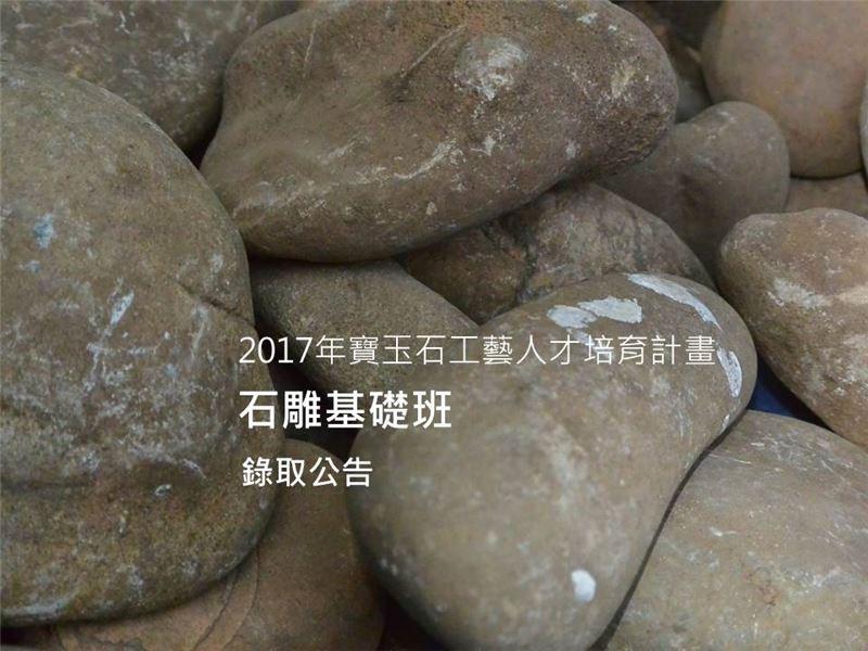 【2017年寶玉石工藝人才培育計畫:石雕基礎班】錄取公告