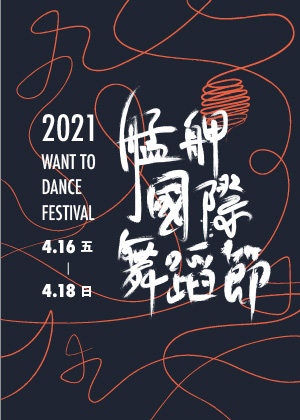30 dance troupes to perform at Wanhua 'Want to Dance Festival' in mid April