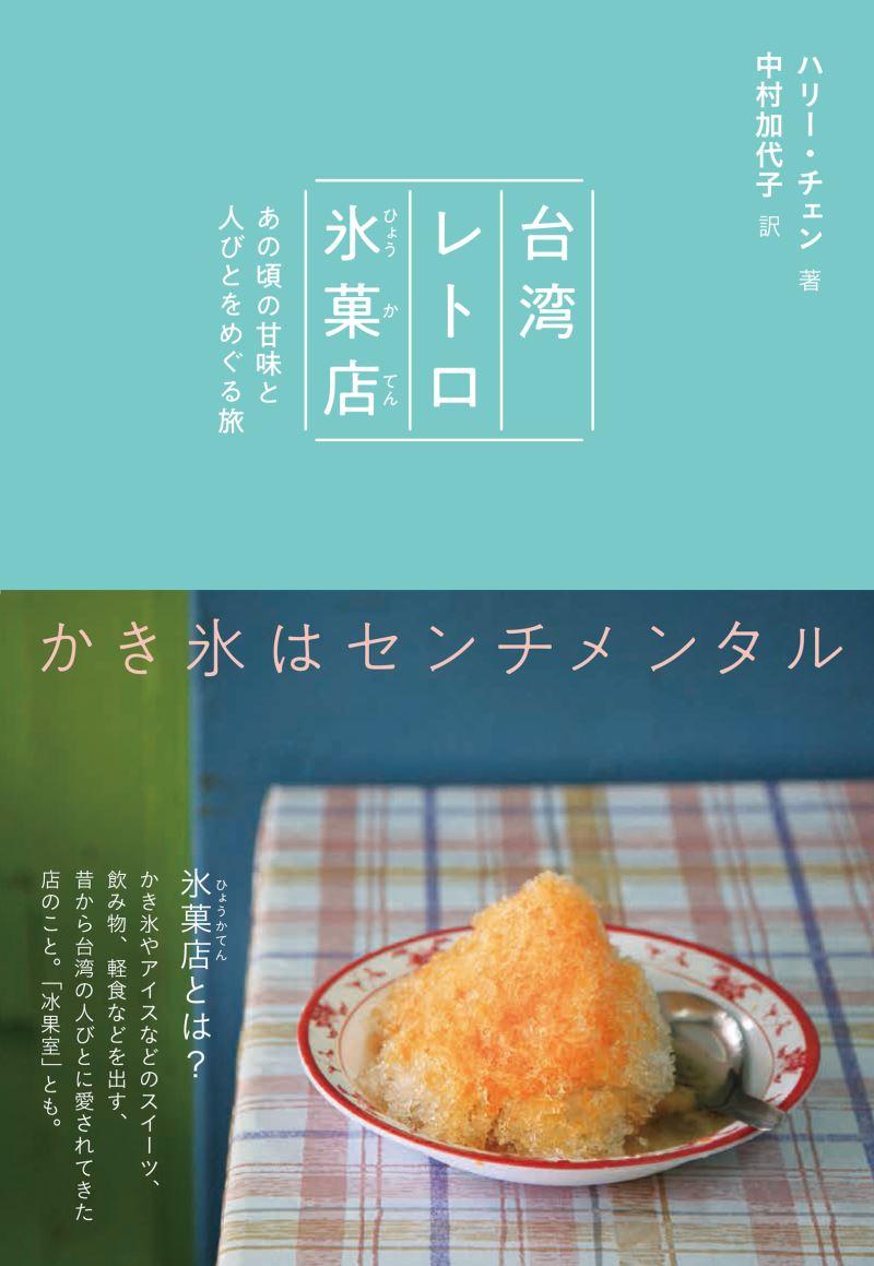 TAIWAN BOOKS 台灣好書『台湾レトロ氷菓店』(ハリー・チェン、中村加代子訳、グラフィック社)