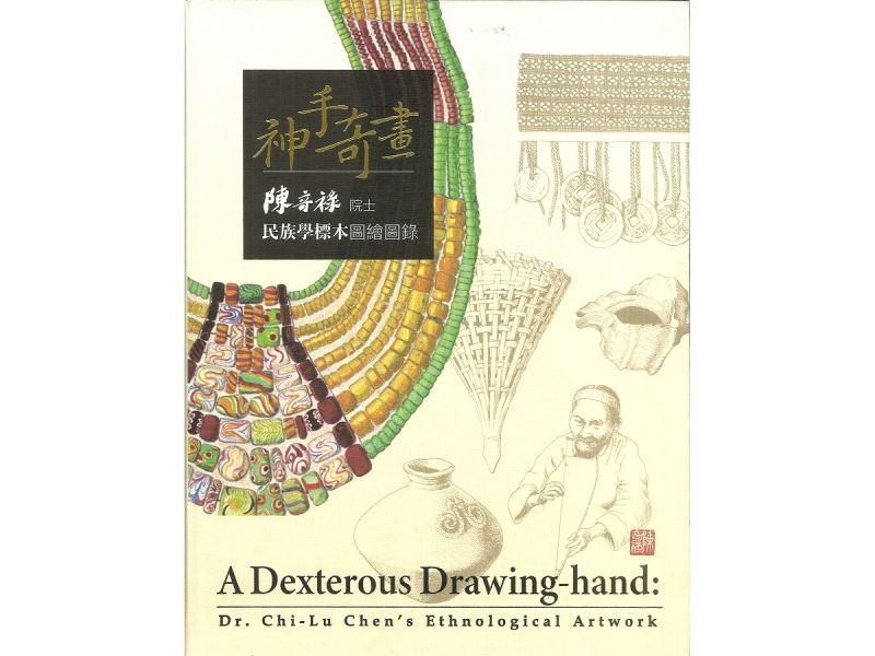 神手奇畫:陳奇祿院士民族學標本圖繪圖錄