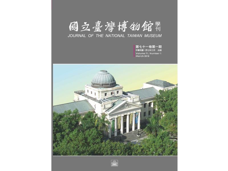 國立臺灣博物館學刊71-1期