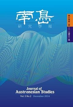 南島研究學報:第五卷第二期