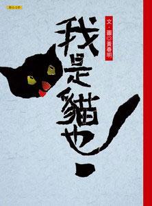 《我是貓也》