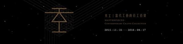 'Masterpieces – Contemporary Crafts Collection'