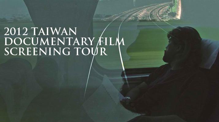 2012 TAIWAN DOCUMENTARY FILM SCREENING TOUR