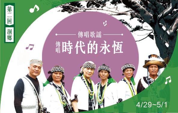 春日唱游-第二回【噶瑪蘭族洄鄉音樂會】
