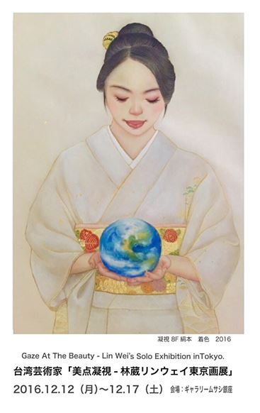 「美点凝視 - 林葳リンウェイ東京画展」
