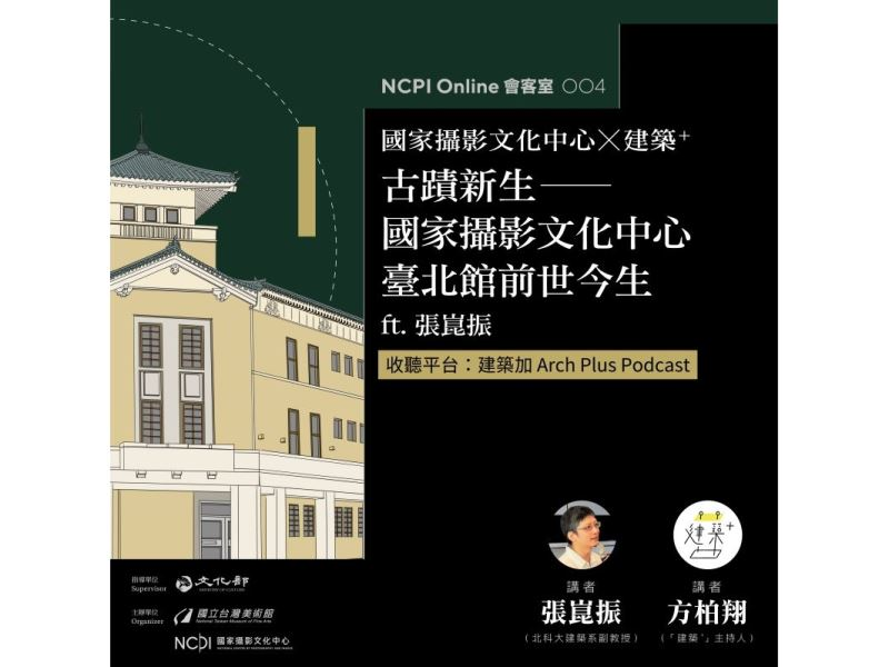 NCPI launches podcast to deepen public's knowledge of its historic building