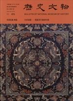 歷史文物月刊.第二十六卷第四期.No.273