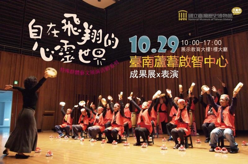 自在飛翔的心靈世界—10.29「蘆葦啟智中心」藝文展演活動