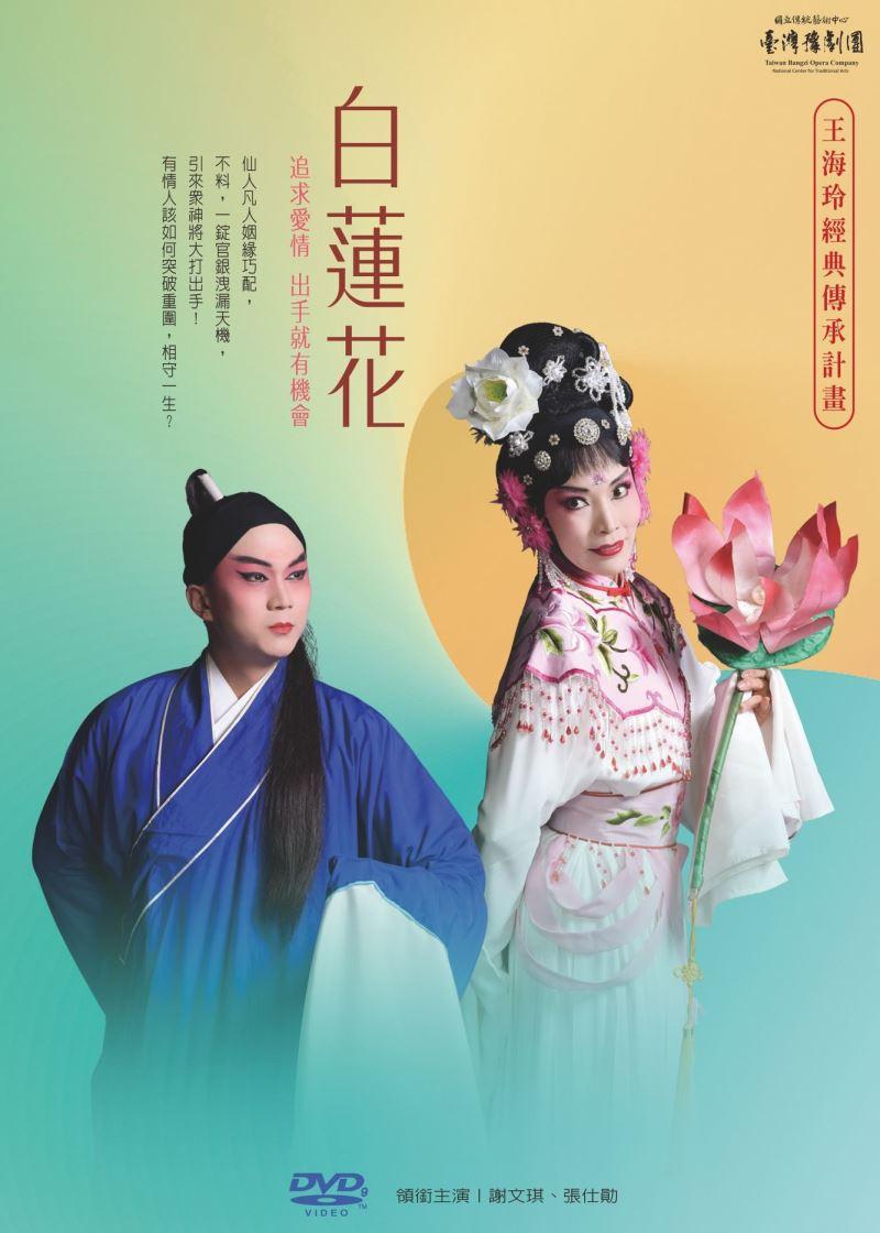 《白蓮花》DVD