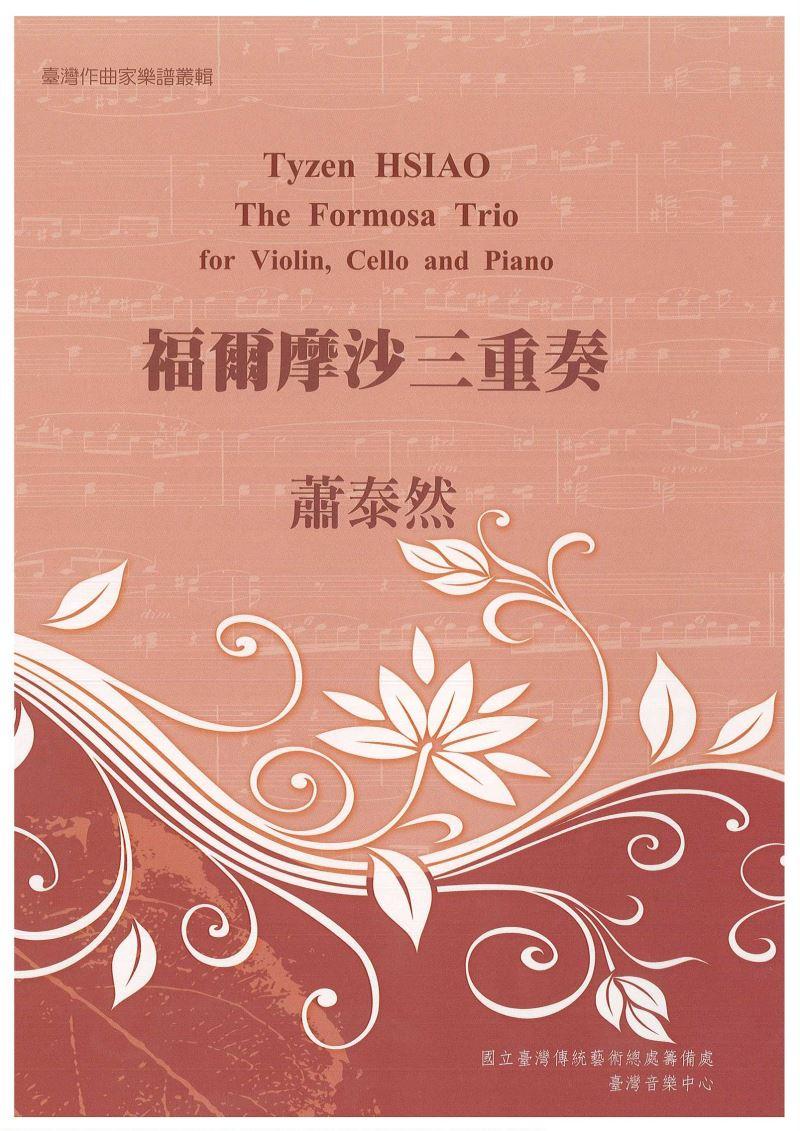 臺灣作曲家樂譜叢集Ⅰ─蕭泰然/福爾摩沙三重奏