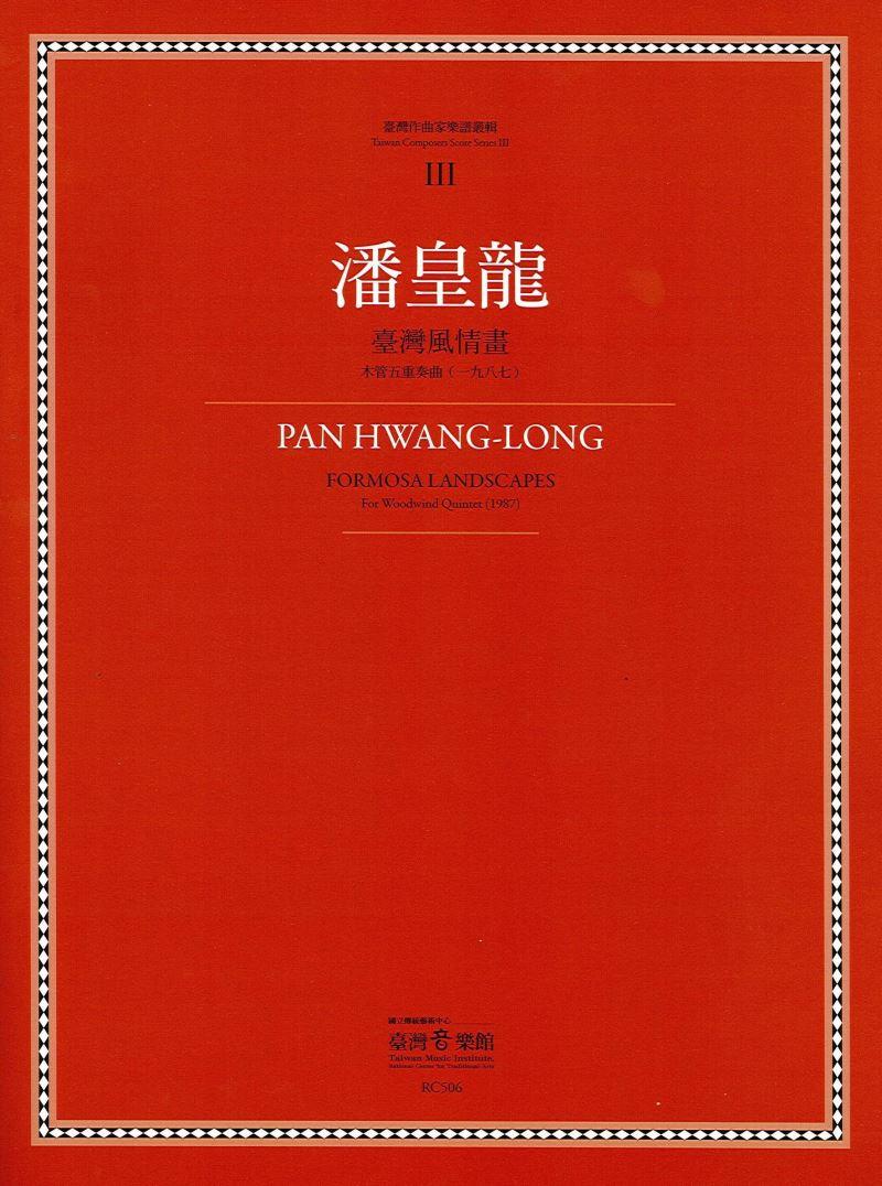 臺灣作曲家樂譜叢集Ⅲ─RC506潘皇龍/臺灣風情畫【木管五重奏曲(1987)】