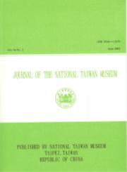 國立臺灣博物館半年刊56卷2期
