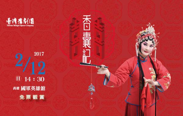 2017新春巡演 2/12豫劇{香囊記} 高雄國軍英雄館