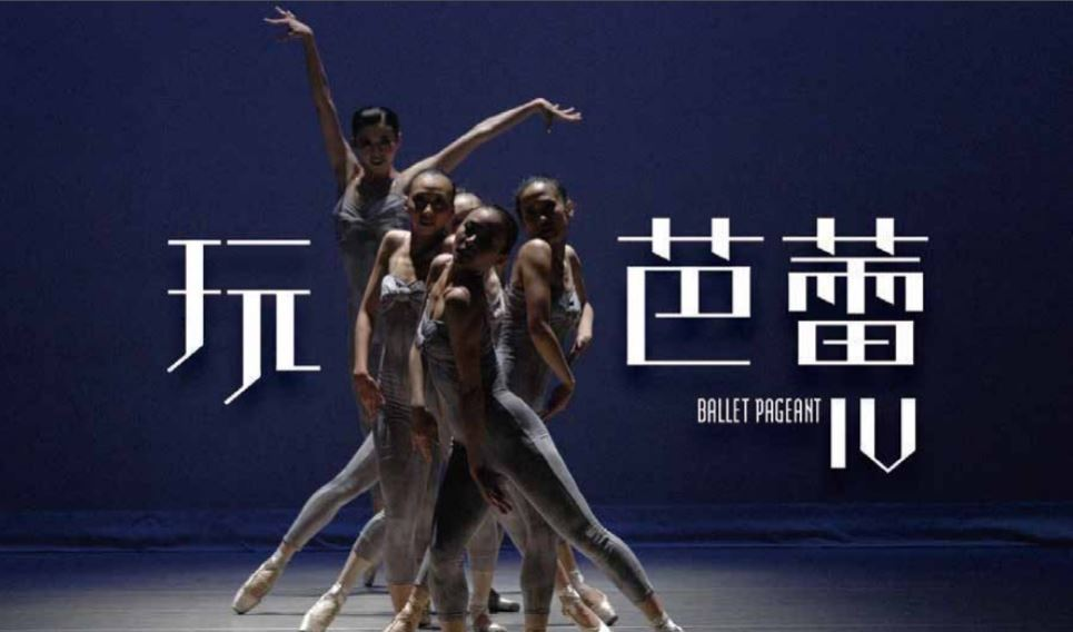 Rapport Series XVII: Taipei Capital Ballet