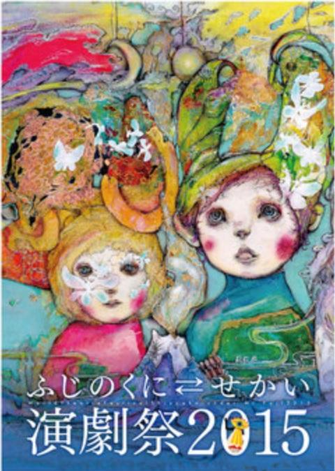 「ふじのくに⇄せかい演劇祭2015」に台湾の「無垢舞踏劇場」が日本初公演