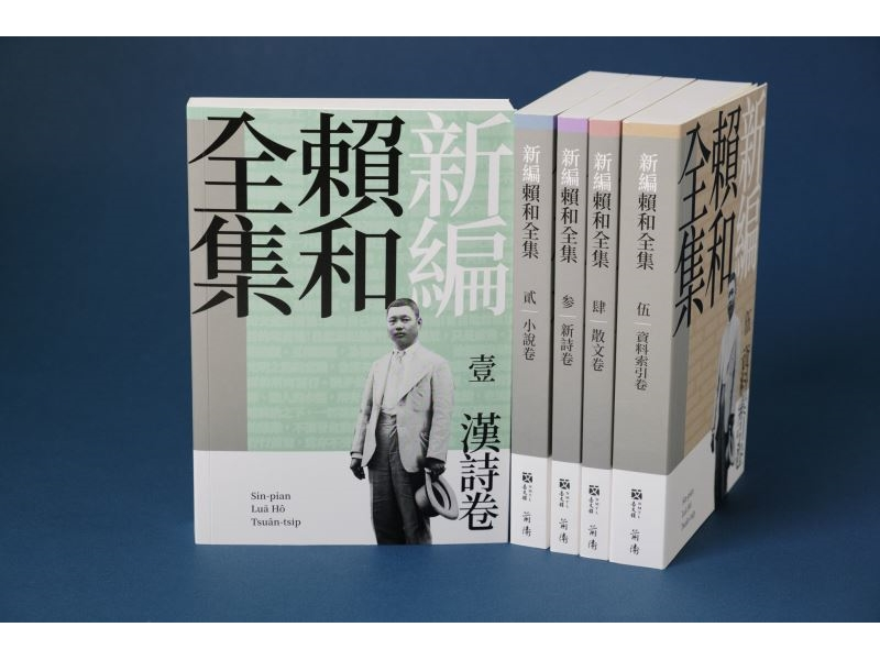 National Museum of Taiwan Literature launches collection of works by late novelist Lai Ho