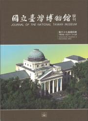 國立臺灣博物館學刊69-4期
