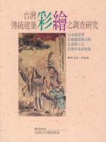 台灣傳統建築彩繪之調查研究