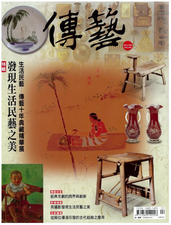 傳藝雙月刊NO.104(102/02):發現生活民藝之美