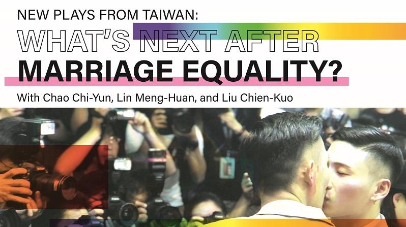 臺灣同婚元年  劇作家書寫婚姻平權下一章  紐約芝加哥讀劇