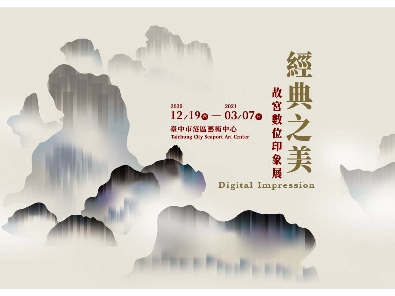 National Palace Museum reinterprets classic collections through VR works