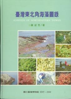 臺灣東北角海藻圖錄