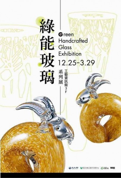 'Green Handcrafted Glass Exhibition'