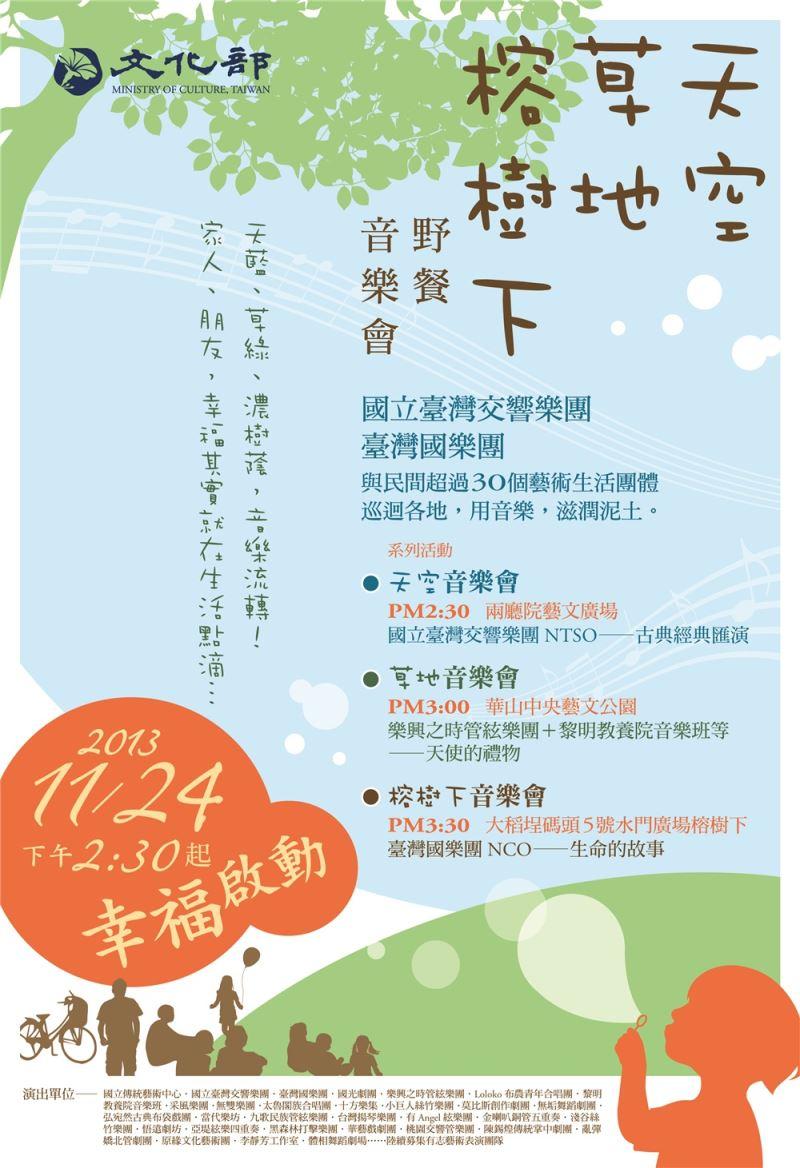 'Sky, Grass, Banyan Tree' — Picnic Concert Series