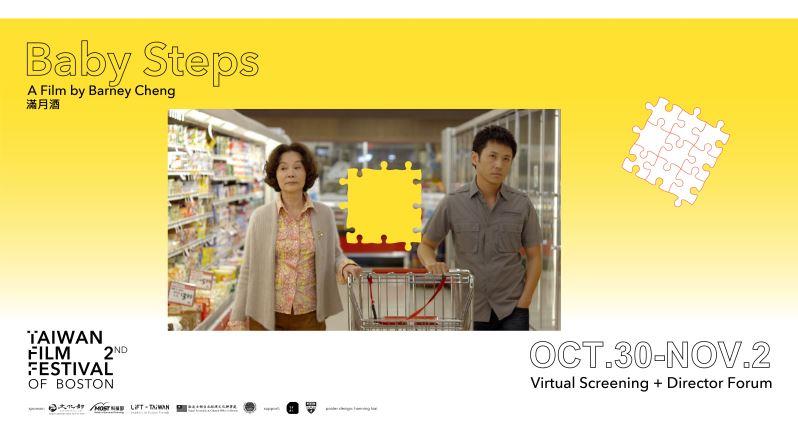 10月31日至11月2日  2020波士頓臺灣影展選映《滿月酒》響應臺美同志平權