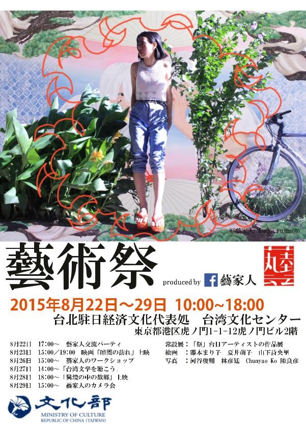 「藝家人」による「藝術祭」が駐日代表処台湾文化センターで開催