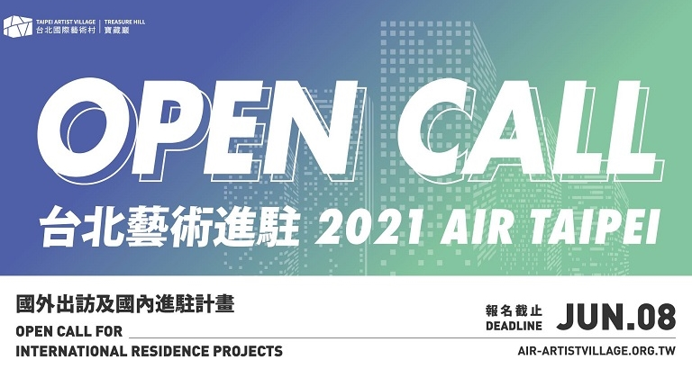 2021 AIR Taipei Open Call
