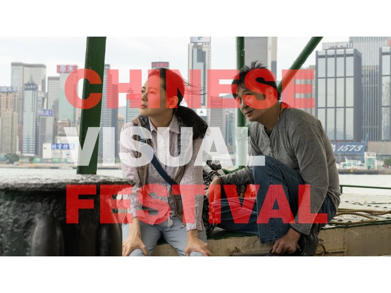 10th CVF's 'Vision Taiwan' programme to showcase two Taiwanese films