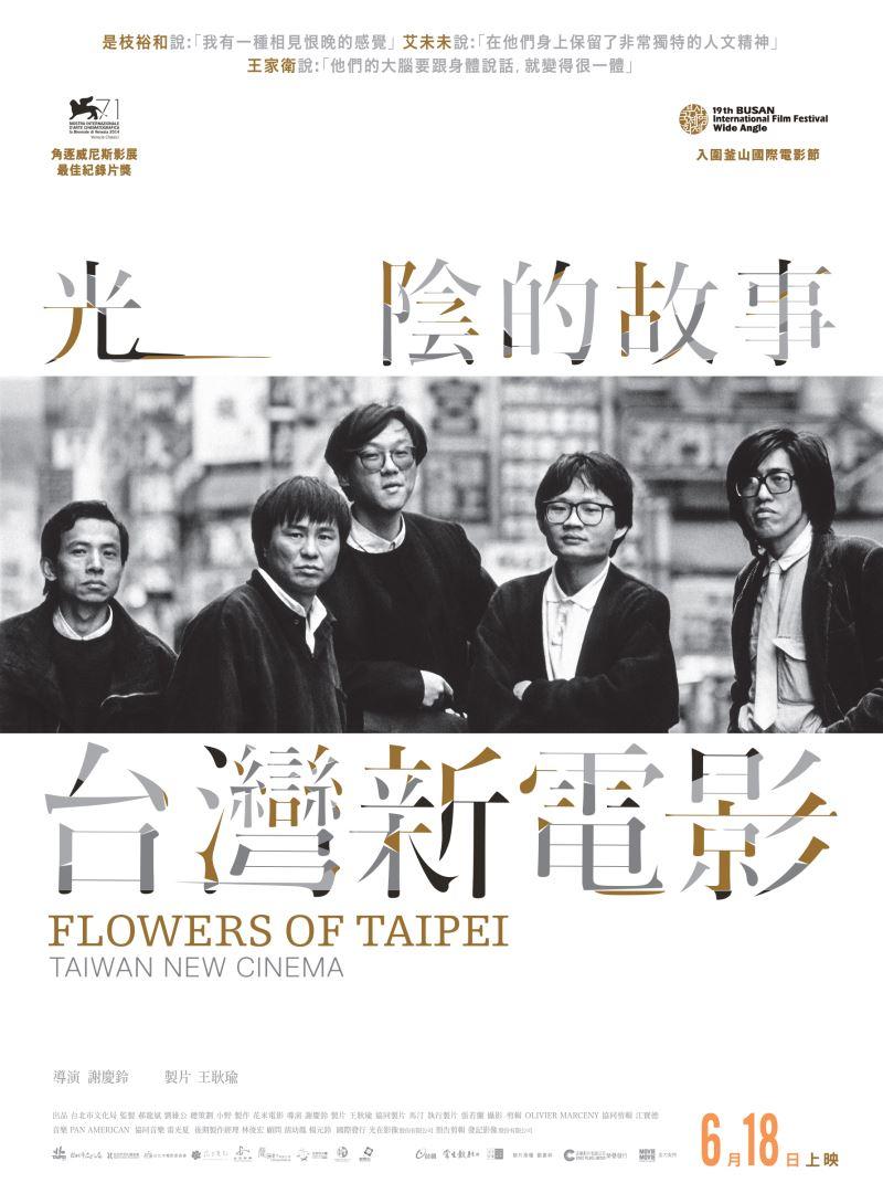 光華推薦>特別放映: 入圍威尼斯影展並角逐最佳紀錄片-《光陰的故事-台灣新電影》