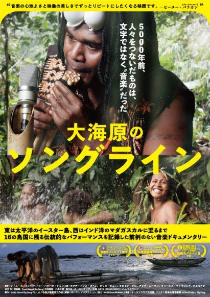 【文化台湾】いつでもどこでも楽しむ台湾文化!台湾とオーストラリア共同制作の音楽ドキュメンタリー『大海原のソングライン』予告編が到着しました!