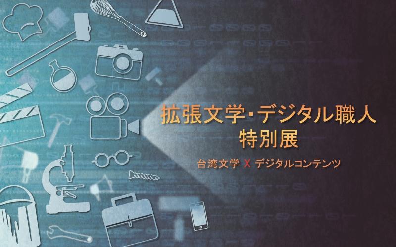 拡張文学・デジタル職人特別展