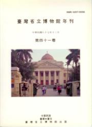 臺灣省立博物館年刊第41卷