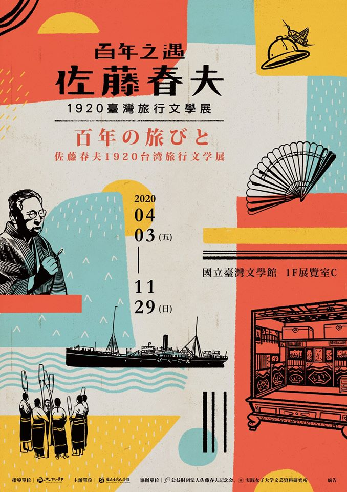 'Taiwan A Hundred Years Ago: A Look Back at 1920 Through Sato Haruo's Travel Literature'